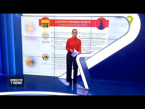 Новости 7 канал Одесса: Жесткий карантин в Украине введут с 8 января по 24 января 2021 г.