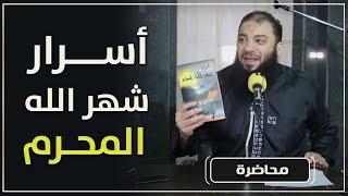 أسرار شهر الله المحرم د. حازم شومان