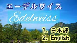 エーデルワイス [Edelweiss] 1番を日本語、2番を英語で歌っています。 小学生の頃、音楽の授業で歌った曲です。 あれ、中学生の時でしたでしょうか。 とにかく、親しみの ...