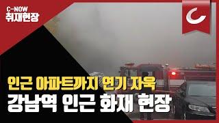 서울 강남역 인근 진흥상가서 불...인근 아파트까지 연…
