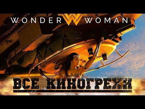 Все Киногрехи 'Чудо-женщина'