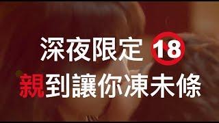 【CHOCO小劇場】2018上半年親到凍未條!吻戲大盤點???? | CHOCO TV 追劇瘋