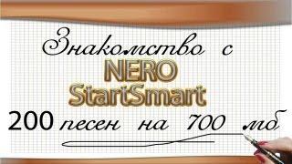 ♣ NERO StartSmart или как записать 200 файлов на 700 мб ♣
