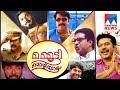 Travel through the languages of Mamootty in cinema -Mammotty mozhiyattam | Manorama News