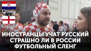 Иностранные Болельщики в России: СЛОЖНО учить русский? Перед матчем Хорватия — Англия на ЧМ 2018