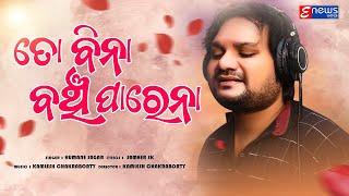 To Bina Eka Mu Banchi Parena -  Humane Sagar  - Odia New Sad Song -  Studio Version