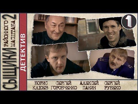 Сыщики районного масштаба 2. 1 серия. Детектив, сериал. 📽
