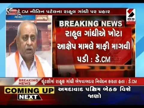 Gandhinagar: Dy.CM Nitin Patel strikes on Rahul Gandhi ॥ Sandesh News TV