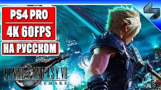 Прохождение Final Fantasy Remake в 4K ➤ Часть 1 ➤ Демо Игры На Русском ➤ Геймплей PS4 Pro [4K 60FPS]