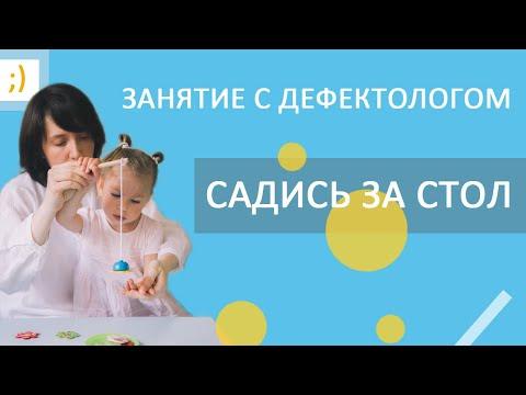 Гиперактивный ребенок - что делать? Занятие с дефектологом за столом. ВидеоУрок