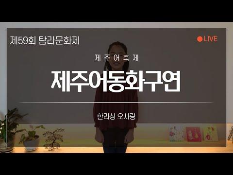 [제59회 탐라문화제]제주어축제 제주어동화구연대회 오사랑