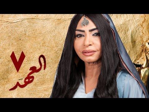 مسلسل العهد (الكلام المباح) - الحلقة السابعة | غادة عادل وآسر ياسين | El Ahd - Eps 7