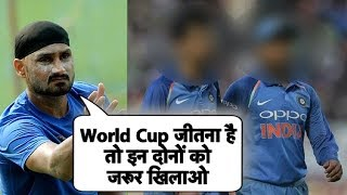 Harbhajan की सलाह World Cup जीतना है तो दो खिलाड़ियों को जरूर खिलाना | Sports Tak