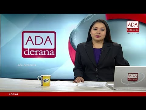 Ada Derana First At 9.00 - English News 09.09.2017