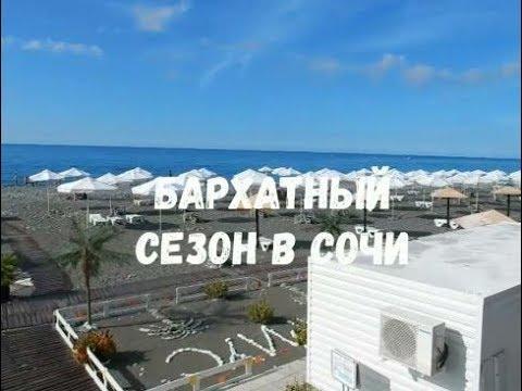Бархатный сезон в Сочи (часть 3)