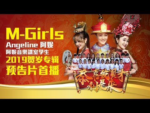 2019  M-Girls Angeline阿妮 王雪晶  钟盛忠 巧千金Miko 全球HD预告大首播 《恭喜发财利是来》