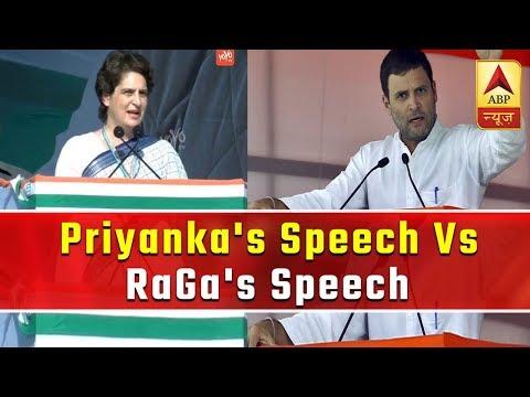 Ghanti Bajao: Priyanka Gandhi's Speech Vs Rahul Gandhi's Speech  | ABP News