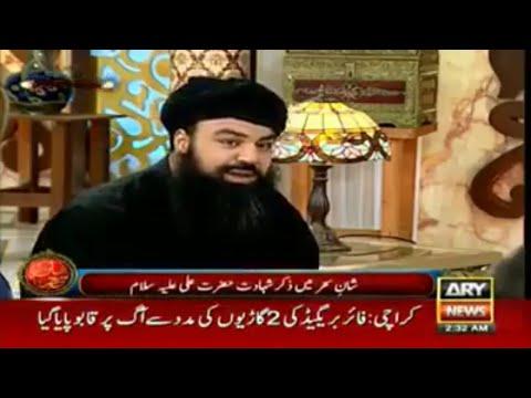 Shaan E Maula E Kayenaat Hazrat Maula Ali (KaramAllaho Wajahul Kareem) -