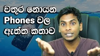 සිංහල Geek Show - What is waterproof and water resistant Explained in Sinhala