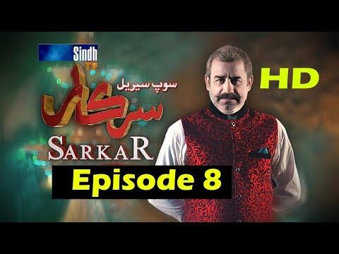 Sarkar EP8 - Sindh TV Soap serial - 15-2-2018 - HD1080p - SindhTVHD-Drama