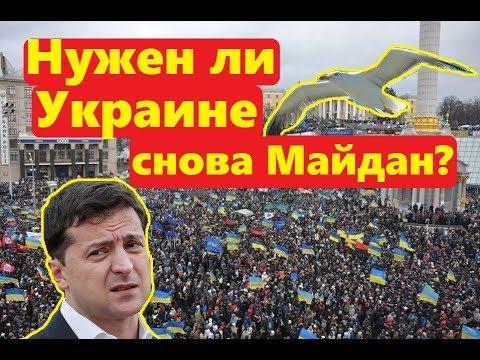 Нужен ли Украине
