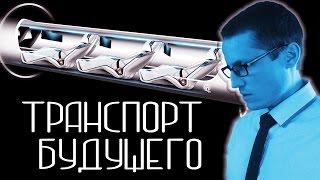 ТРАНСПОРТ БУДУЩЕГО [Новости науки и технологий]