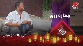 بعد التقاط الأنفاس.. أحمد رزق يفاجئ فيفي بمهارات على الطبلة