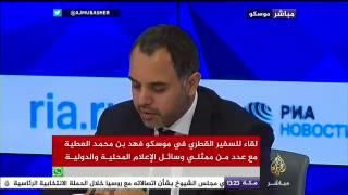 سفير قطر لدى روسيا: دول الحصار تزداد تعنتاً.. وتريد صياغة المنطقة تحت مظلة ديكتاتورياتسفير قطر لدى روسيا: دول الحصار تزداد تعنتاً