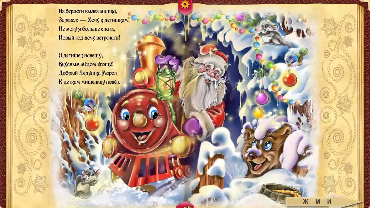 Мультики онлайн про новый год. Новогодние стихи для детей ...