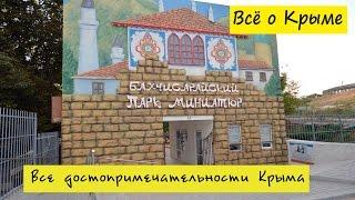 видео Достопримечательности Крыма: древний город Херсонес в Севастополе