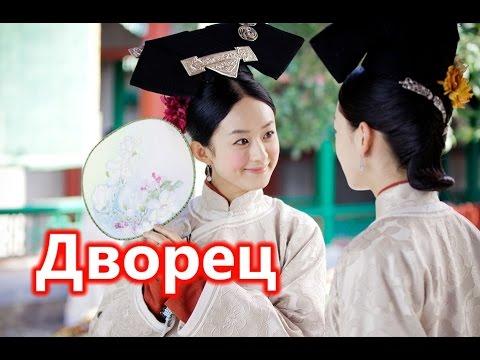 Дворец с смотреть онлайн с русской озвучкой корейский сериал