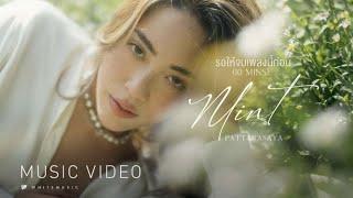รอให้จบเพลงนี้ก่อน (10MINS) - MINT ภัทรศยา  [Official MV]