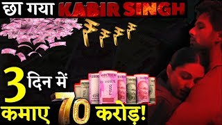 Kabir Singh 3rd Day Box-Office Report: Shahid Kapoor And Kiara Advnai Starrer Creating Storm!