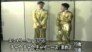 1990年放送の深夜番組「ギグギャグゲリラ」(司会:伊集院光、ふせえり...