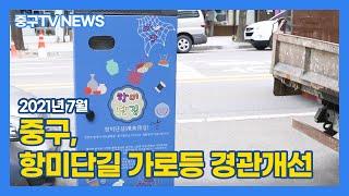 [인천중구TV뉴스] 중구, 항미단길 가로등 경관개선