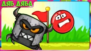Игровой мультик - Красный Шар. Red Ball 4. Прохождение игры #2. Зелёные холмы продолжение Летсплей.