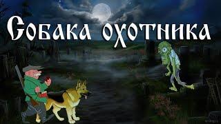 Сказки Деда Кошмарыча - Собака охотника