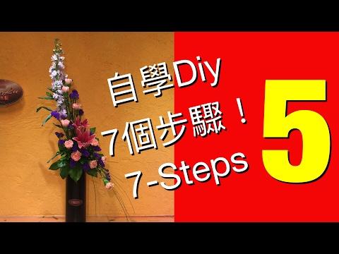 "Flower Arrangement lesson 5 ""Lau"" Elementary level 插花初級第5課「流」M05"