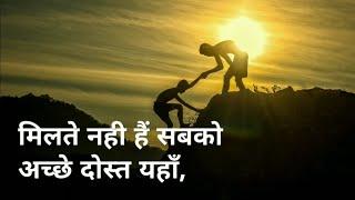 Beautiful Friendship Shayari in Hindi