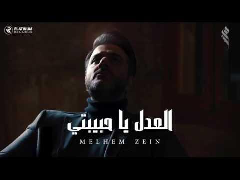 ملحم زين-العدل يا حبيبتي   Melhem Zein-El Adl ya habibaty 2017