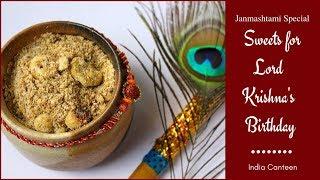 जन्माष्टमी पर्व पर बनाये कान्हा जी की पसंदीदा १० स्वादिस्ट मिठाईया | Janmashtami Recipes