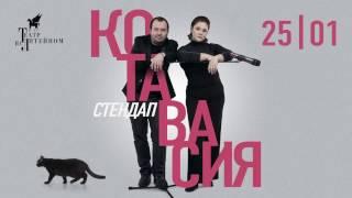 «КотаВасиЯ» // Стендап по текстам Татьяны Москвиной
