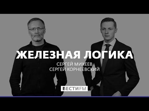 Украинская элита даёт Трампу взятку * Железная логика с Сергеем Михеевым (30.06.17)