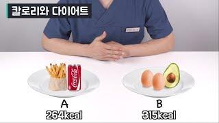 칼로리와 다이어트의 진실! 칼로리 그냥 무시하세요~