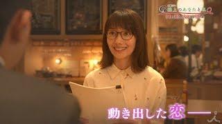 『G線上のあなたと私』11/12(火) #5 動き出した恋…隠しきれない想い…【TBS】