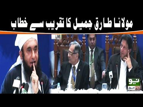 Molana Tariq Jameel speech at symposium regarding population control | 05 Dec 2018 | Neo News