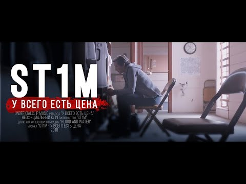 ST1M - У всего есть цена (Unofficial clip 2018)