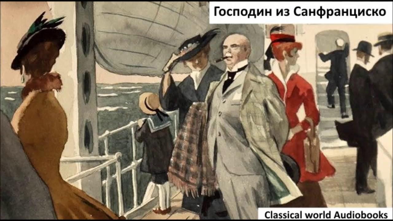 Господин из Санфранциско - Бунин Иван Алексеевич - АудиоКнига
