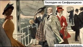 бУНИН ГОСПОДИН ИЗ САН ФРАНЦИСКО СМОТРЕТЬ