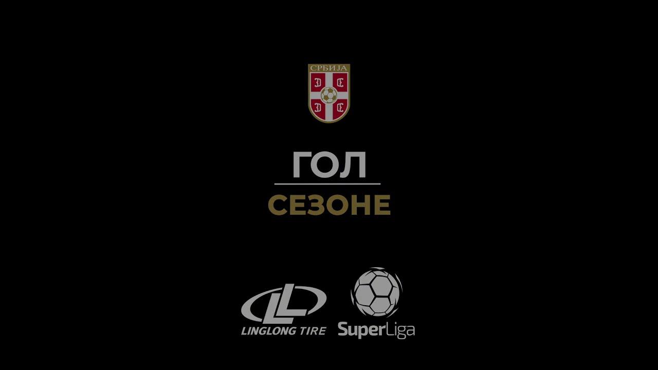 Luka Stojanović | Najlepši gol Linglong Tire Super lige Srbije za sezonu 2019/2020.